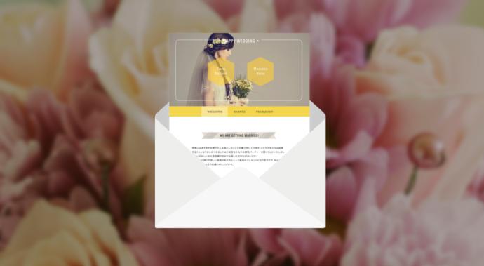 結婚式のWEB招待状「DEAR」