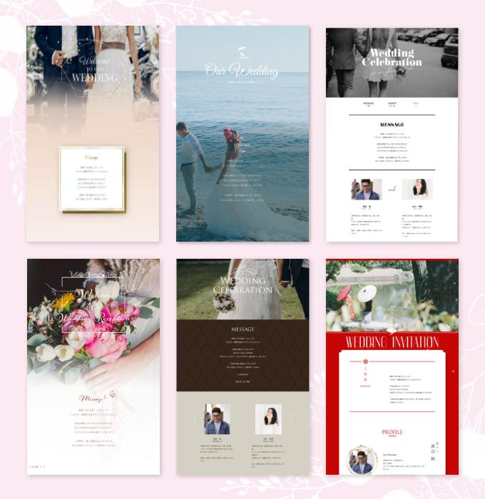 無料ではない結婚式WEB招待状サービスのおすすめのテンプレート