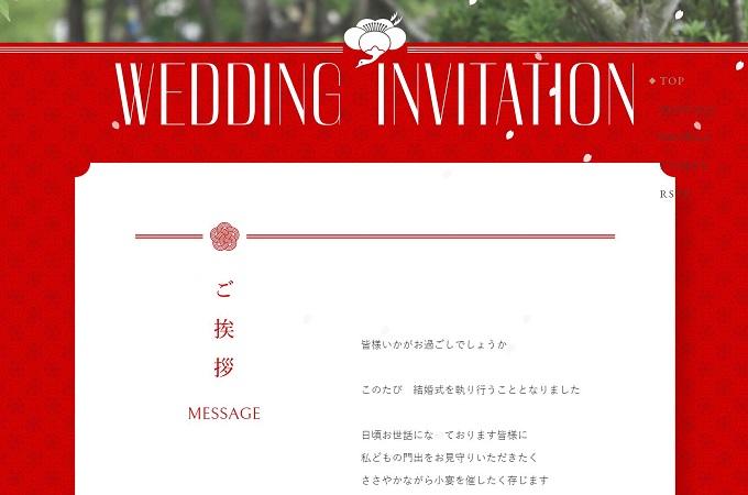 韓国の方との国際結婚。おすすめの結婚式のWEB招待状