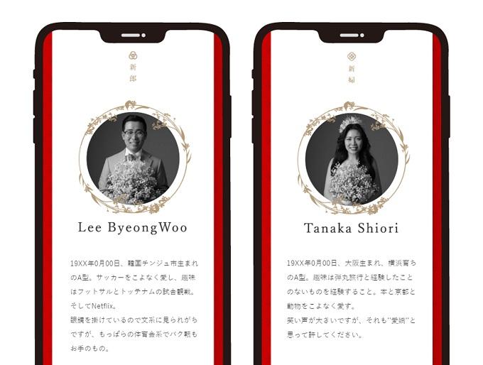 韓国の方との国際結婚。おすすめの結婚式のWEB招待状の自己紹介文