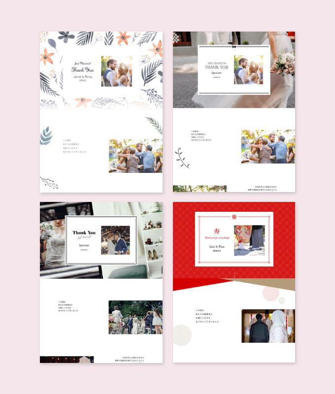 無料ではない結婚式WEB招待状サービスのおすすめのテンプレートの自己紹介画像