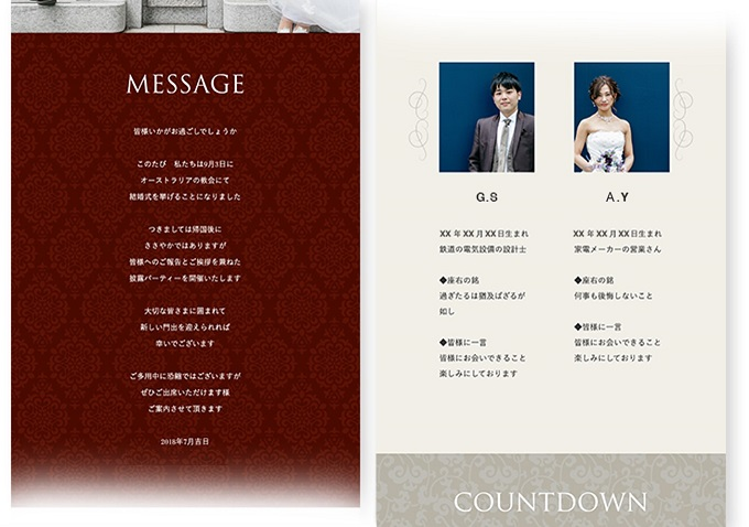 結婚式や披露宴でおすすめのおしゃれなWeb(ウェブ)招待状のデザイン14:結婚式招待状の自己紹介文とあいさつ文