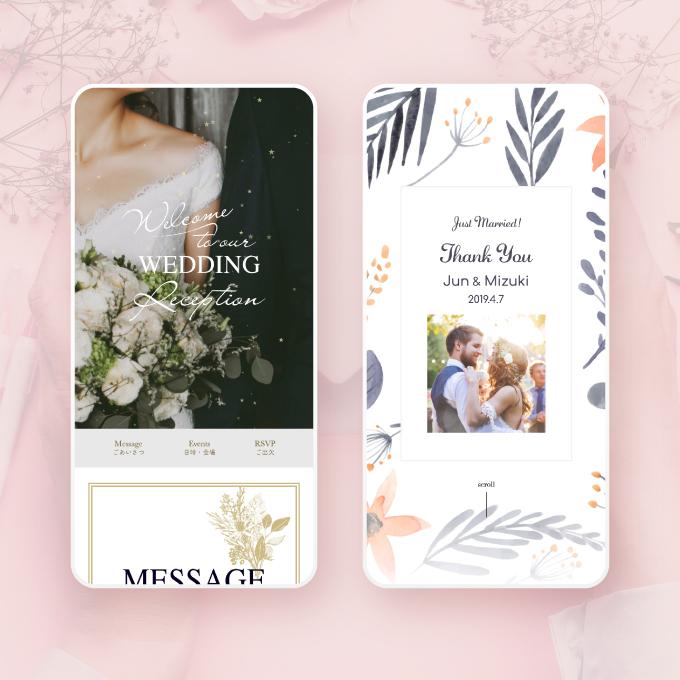 結婚式や披露宴でおすすめのおしゃれなWeb(ウェブ)招待状サービスDEAR